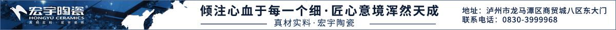 宏宇陶瓷.jpg